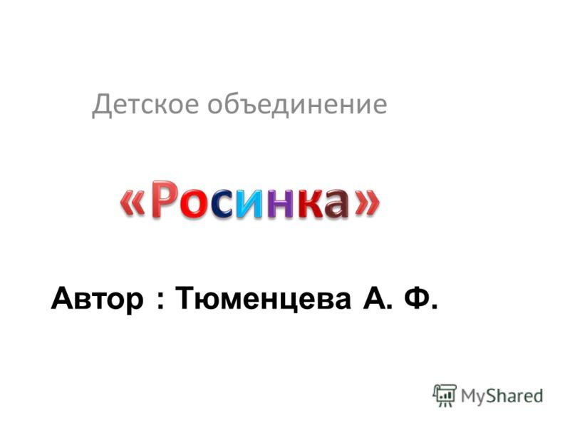 Автор : Тюменцева А. Ф. Детское объединение