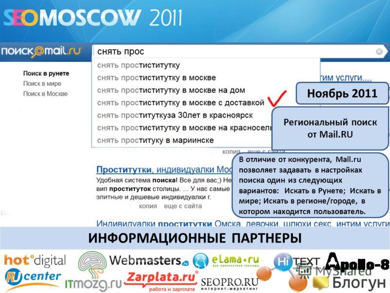 ИНФОРМАЦИОННЫЕ ПАРТНЕРЫ В отличие от конкурента, Mail.ru позволяет задавать в настройках поиска один из следующих вариантов: Искать в Рунете; Искать в мире; Искать в регионе/городе, в котором находится пользователь. Региональный поиск от Mail.RU Нояб