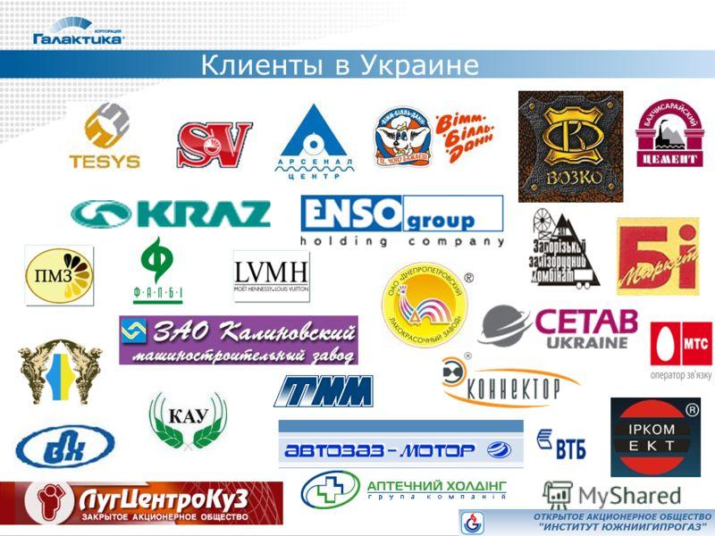 Клиенты в Украине