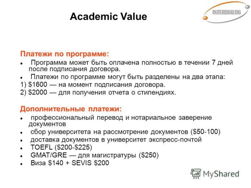 Academic Value Платежи по программе: Программа может быть оплачена полностью в течении 7 дней после подписания договора. Платежи по программе могут быть разделены на два этапа: 1) $1600 на момент подписания договора. 2) $2000 для получения отчета о с