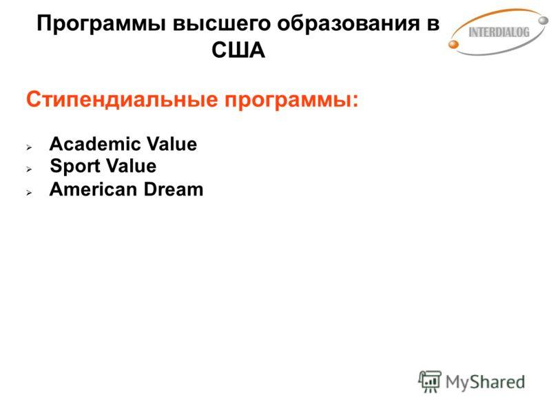 Программы высшего образования в США Стипендиальные программы: Academic Value Sport Value American Dream