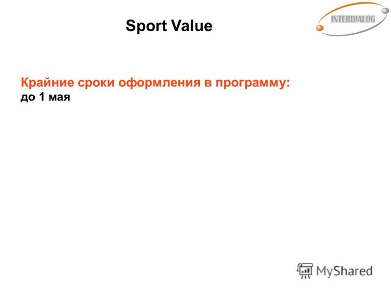 Sport Value Крайние сроки оформления в программу: до 1 мая