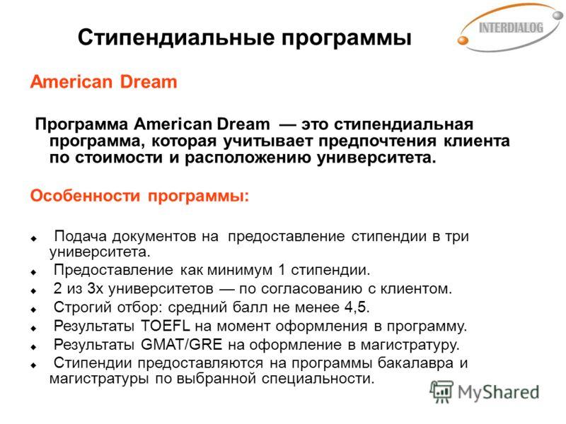Стипендиальные программы American Dream Программа American Dream это стипендиальная программа, которая учитывает предпочтения клиента по стоимости и расположению университета. Особенности программы: Подача документов на предоставление стипендии в три