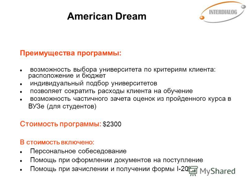 American Dream Преимущества программы: возможность выбора университета по критериям клиента: расположение и бюджет индивидуальный подбор университетов позволяет сократить расходы клиента на обучение возможность частичного зачета оценок из пройденного
