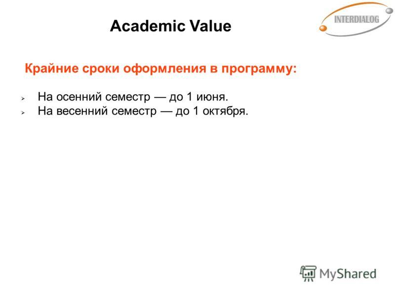Academic Value Крайние сроки оформления в программу: На осенний семестр до 1 июня. На весенний семестр до 1 октября.