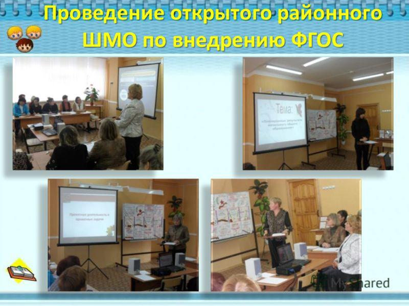Проведение открытого районного ШМО по внедрению ФГОС