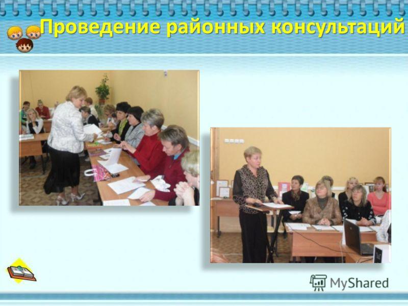 Проведение районных консультаций