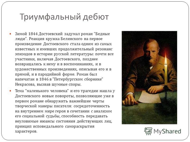 Триумфальный дебют Зимой 1844 Достоевский задумал роман