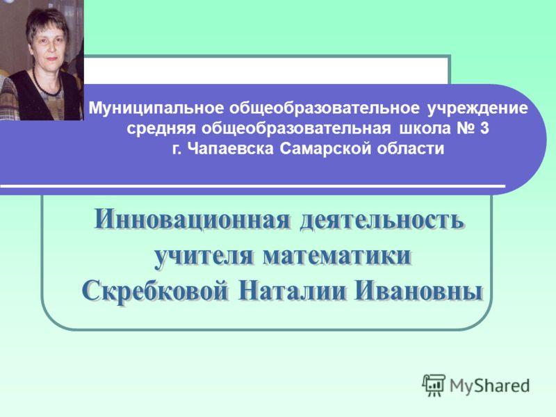 Муниципальное общеобразовательное учреждение средняя общеобразовательная школа 3 г. Чапаевска Самарской области