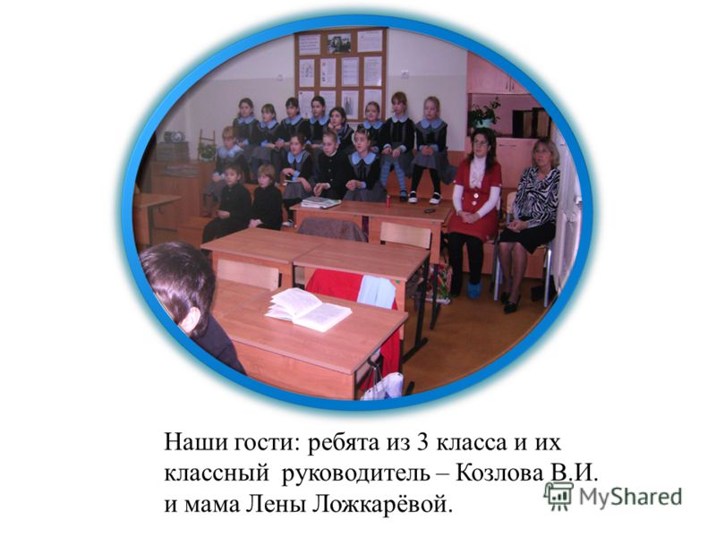 Наши гости: ребята из 3 класса и их классный руководитель – Козлова В.И. и мама Лены Ложкарёвой.