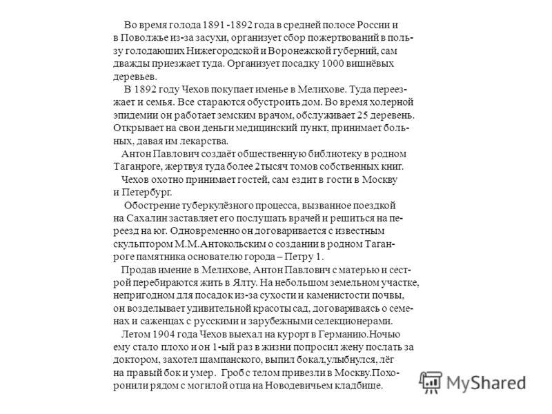 Во время голода 1891 -1892 года в средней полосе России и в Поволжье из-за засухи, организует сбор пожертвований в поль- зу голодающих Нижегородской и Воронежской губерний, сам дважды приезжает туда. Организует посадку 1000 вишнёвых деревьев. В 1892