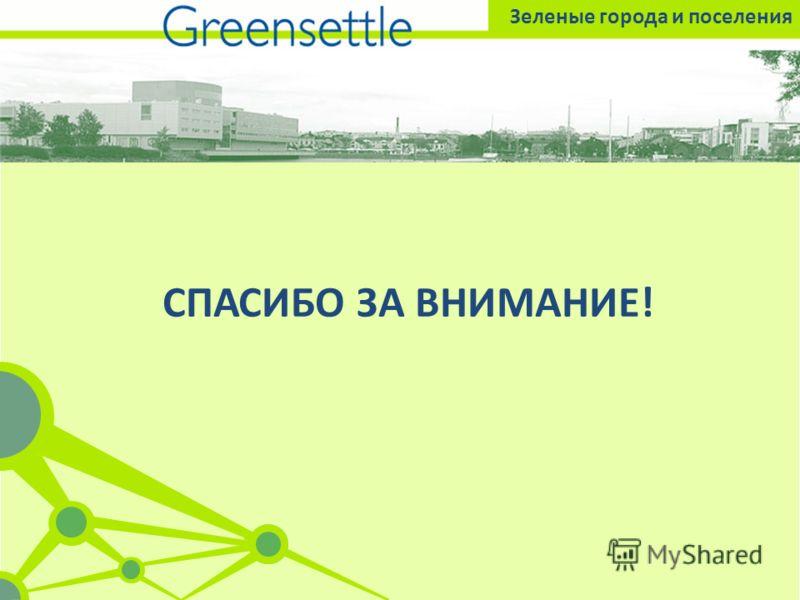 Зеленые города и поселения СПАСИБО ЗА ВНИМАНИЕ!