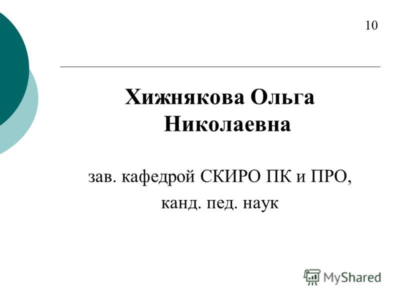 Хижнякова Ольга Николаевна зав. кафедрой СКИРО ПК и ПРО, канд. пед. наук 10