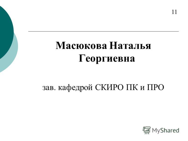 Масюкова Наталья Георгиевна зав. кафедрой СКИРО ПК и ПРО 11