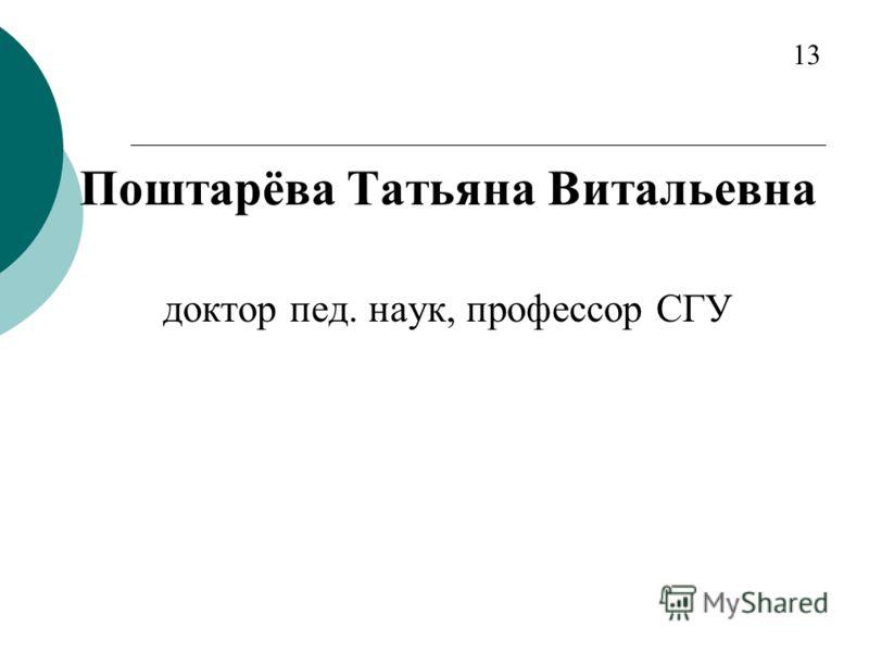 Поштарёва Татьяна Витальевна доктор пед. наук, профессор СГУ 13