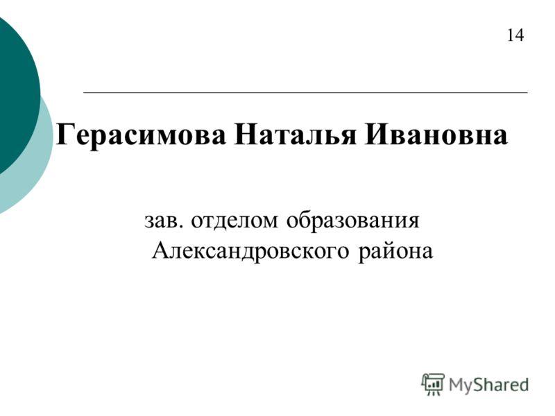 Герасимова Наталья Ивановна зав. отделом образования Александровского района 14