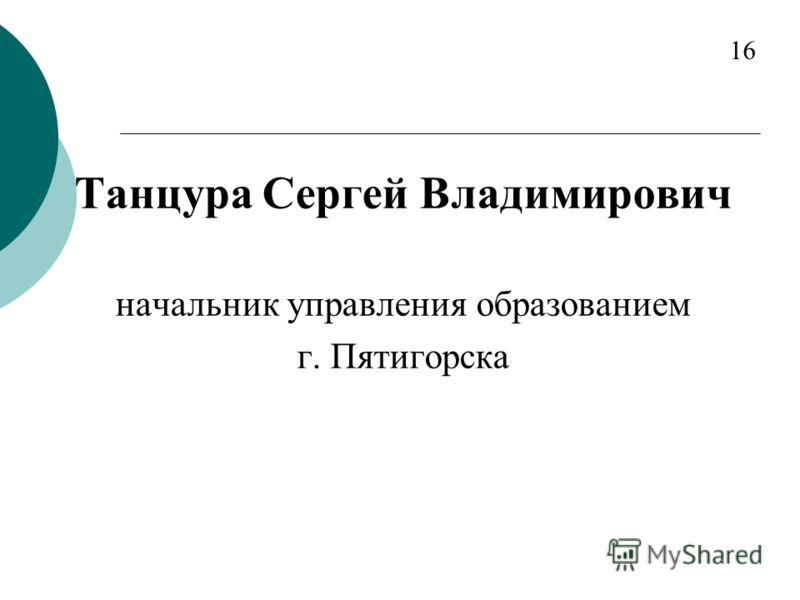 Танцура Сергей Владимирович начальник управления образованием г. Пятигорска 16