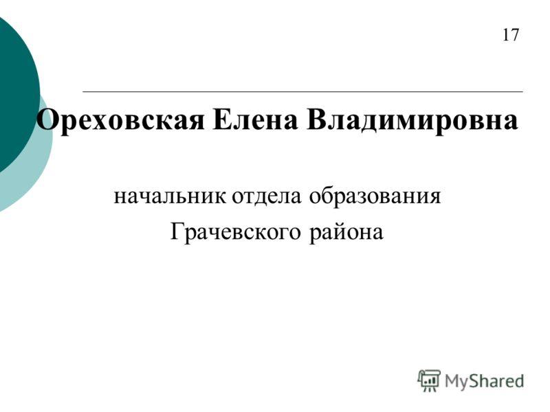 Ореховская Елена Владимировна начальник отдела образования Грачевского района 17