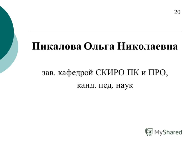 Пикалова Ольга Николаевна зав. кафедрой СКИРО ПК и ПРО, канд. пед. наук 20