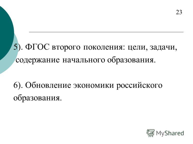 5). ФГОС второго поколения: цели, задачи, содержание начального образования. 6). Обновление экономики российского образования. 23