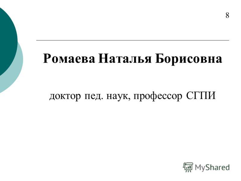 Ромаева Наталья Борисовна доктор пед. наук, профессор СГПИ 8