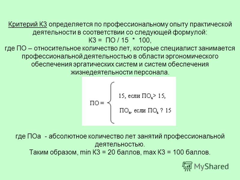 Критерий К3 определяется по профессиональному опыту практической деятельности в соответствии со следующей формулой: К3 = ПО / 15 * 100, где ПО – относительное количество лет, которые специалист занимается профессиональной деятельностью в области эрго