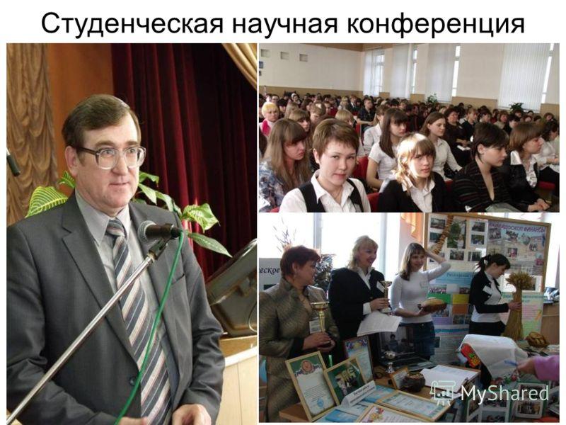 Студенческая научная конференция
