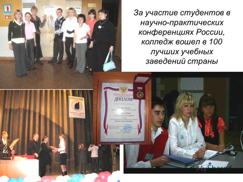 За участие студентов в научно-практических конференциях России, колледж вошел в 100 лучших учебных заведений страны