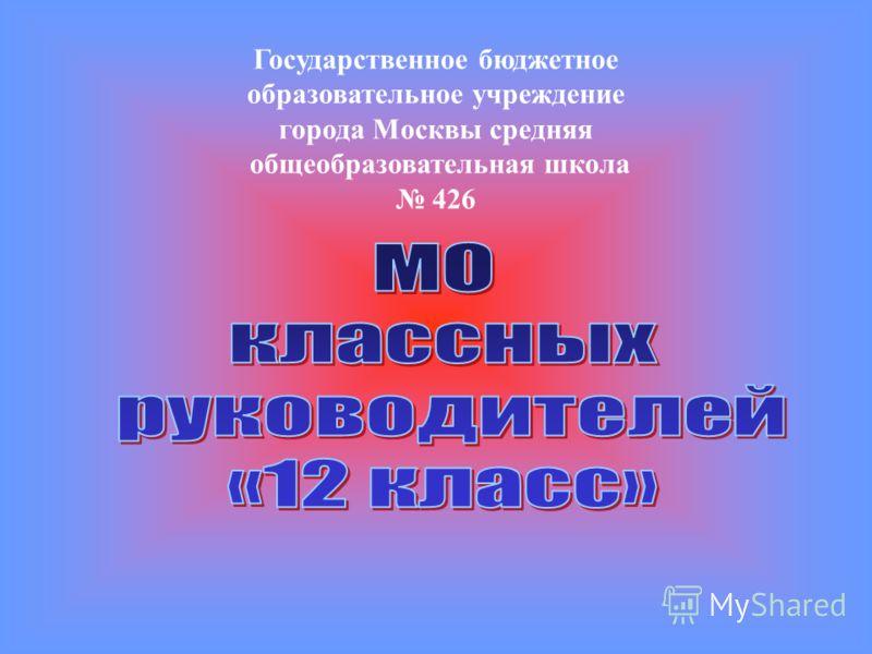 Государственное бюджетное образовательное учреждение города Москвы средняя общеобразовательная школа 426