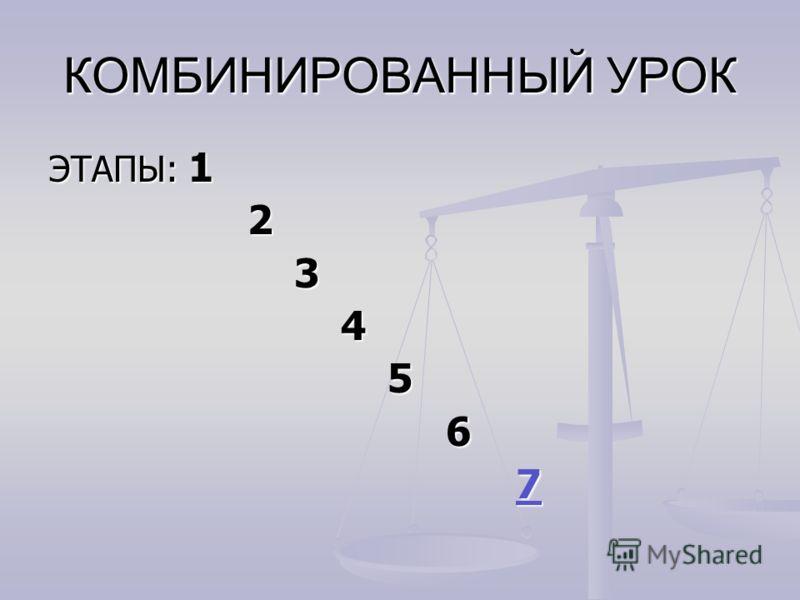 КОМБИНИРОВАННЫЙ УРОК ЭТАПЫ: 1 2 3 4 5 6 77