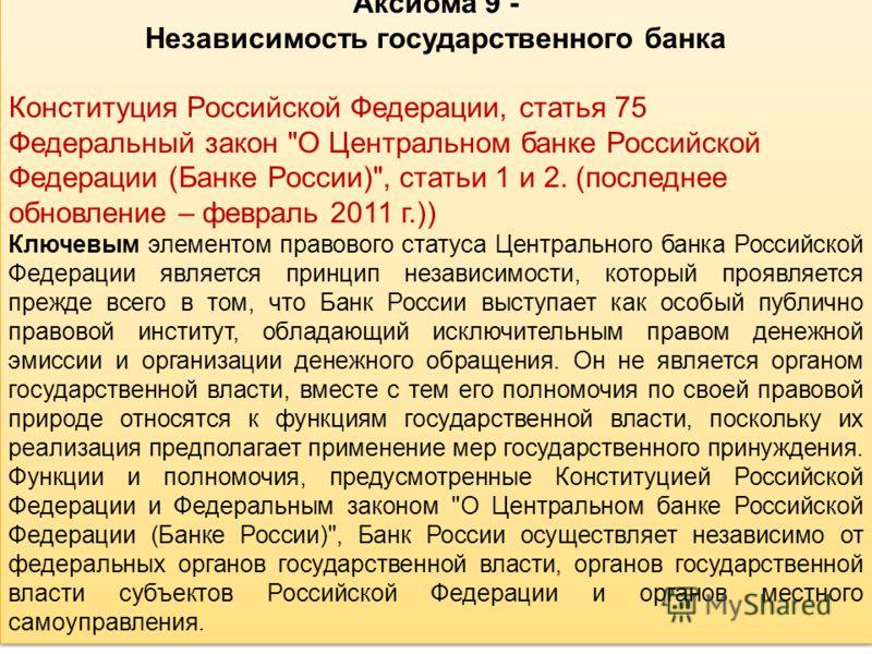 43 Аксиома 9 - Независимость государственного банка Конституция Российской Федерации, статья 75 Федеральный закон