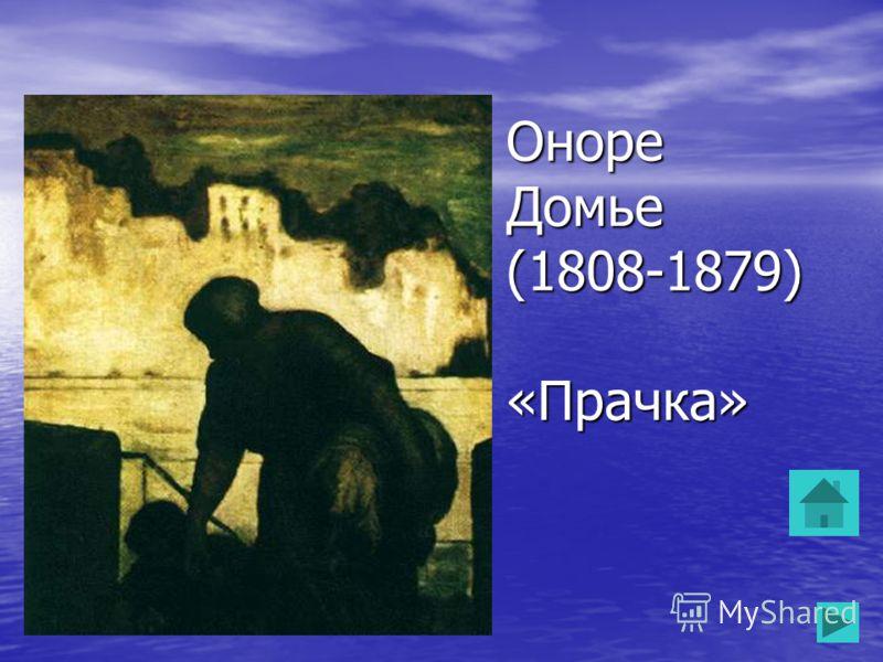 Оноре Домье (1808-1879) «Прачка»