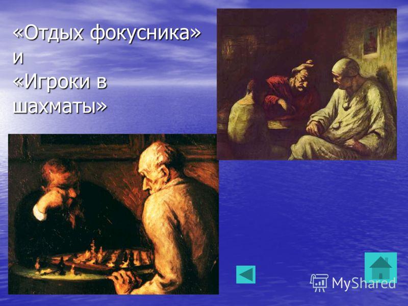 «Отдых фокусника» и «Игроки в шахматы»