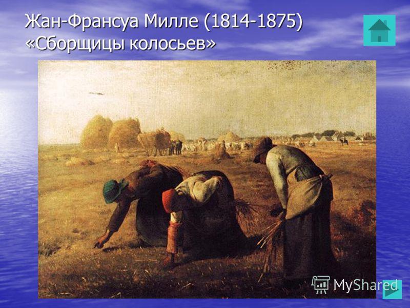 Жан-Франсуа Милле (1814-1875) «Сборщицы колосьев»