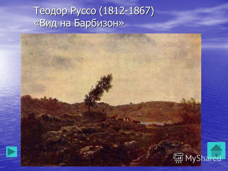 Теодор Руссо (1812-1867) «Вид на Барбизон»