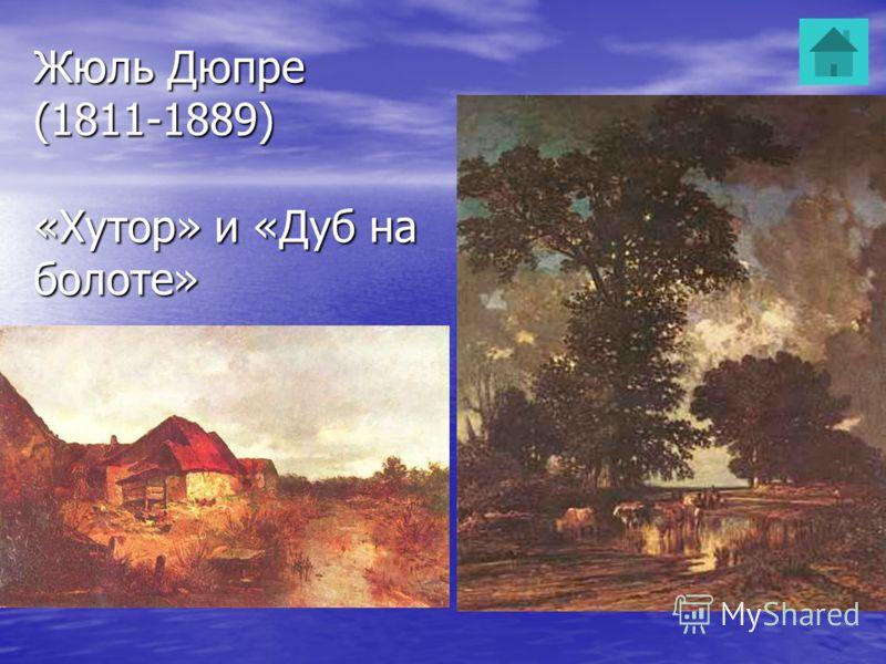 Жюль Дюпре (1811-1889) «Хутор» и «Дуб на болоте»