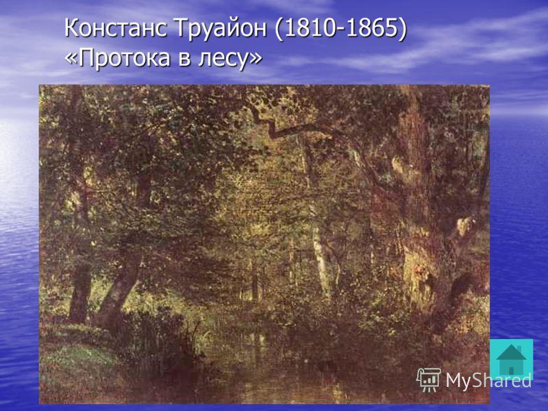 Констанс Труайон (1810-1865) «Протока в лесу»