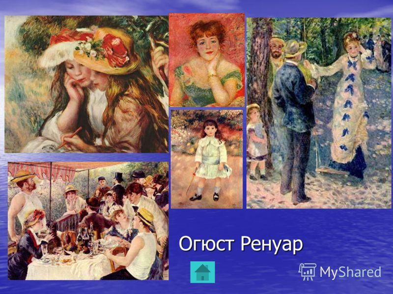 Огюст Ренуар