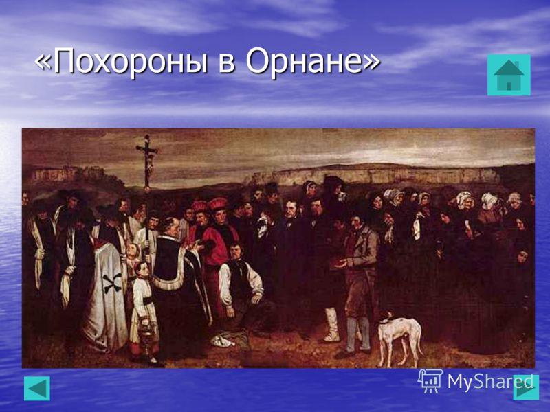 «Похороны в Орнане»