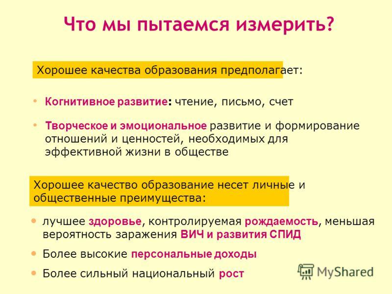 Измерение и мониторинг качества образования Марк Зельман Москва, 10 декабря, 2008