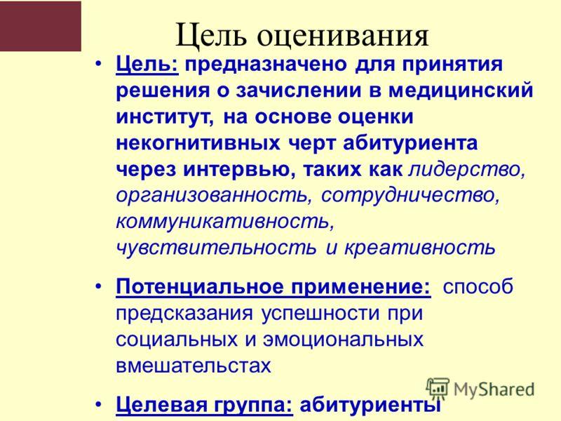 Оценивание некогнитивных умений Оценка эмоционального сознания Вторник, 8 января, 2008