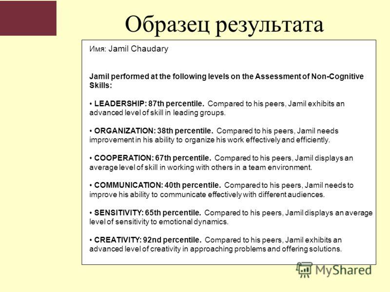Представление результата Цель: Оценить в какой степени умения в лидерстве, организованности, взаимодействии,, чувствительности и креативности наличиствуют или отсутствуют среди учащихся Потребители: Сотрудники приемных комиссий медицинских учебных уч