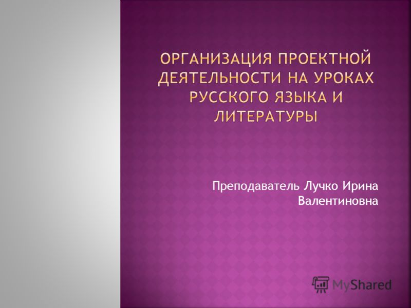 Преподаватель Лучко Ирина Валентиновна