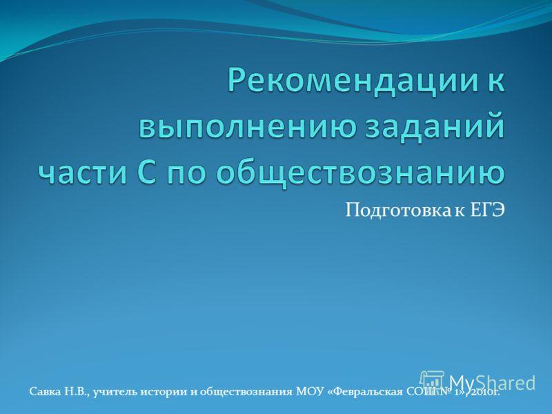 Подготовка к ЕГЭ Савка Н.В., учитель истории и обществознания МОУ «Февральская СОШ 1», 2010г.
