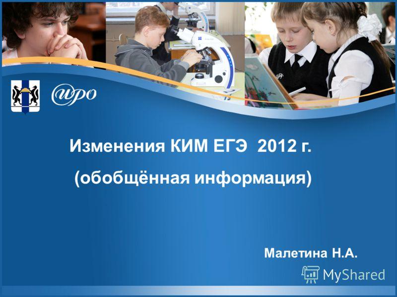 Изменения КИМ ЕГЭ 2012 г. (обобщённая информация) Малетина Н.А.