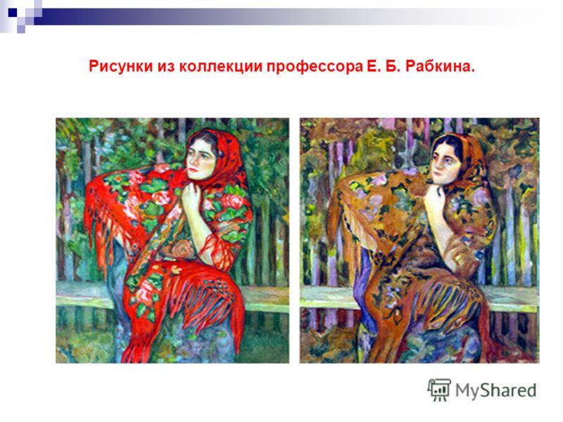 Рисунки из коллекции профессора Е. Б. Рабкина.