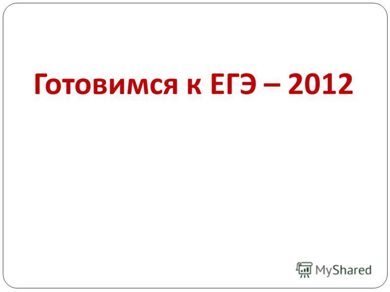 Готовимся к ЕГЭ – 2012