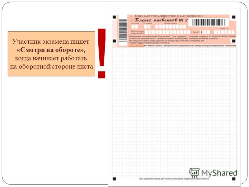 Участник экзамена пишет «Смотри на обороте», когда начинает работать на оборотной стороне листа !