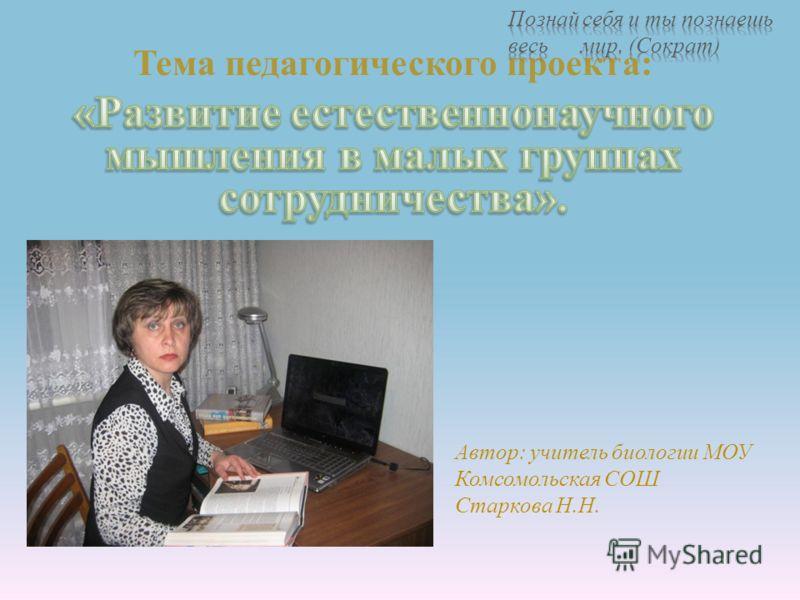 Автор : учитель биологии МОУ Комсомольская СОШ Старкова Н. Н.
