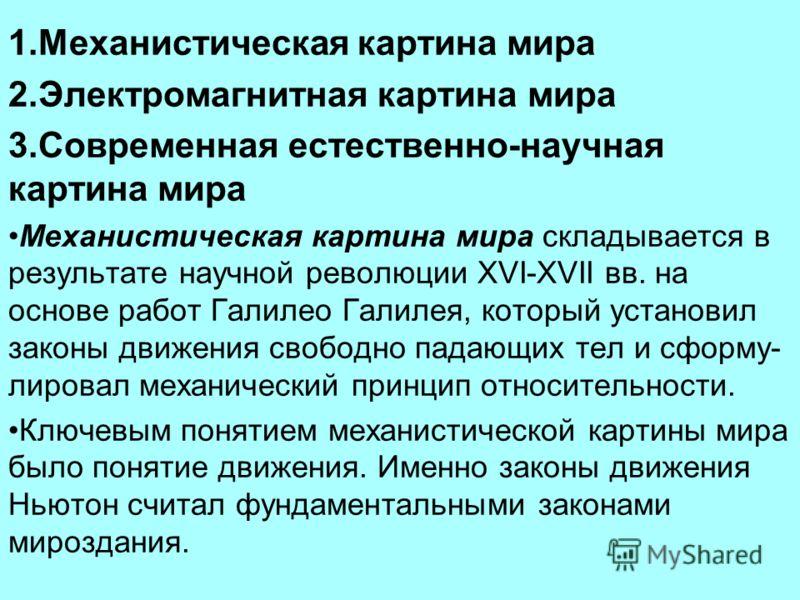 ... картина мира Механистическая картина: www.myshared.ru/slide/178077